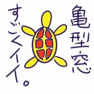 メアリ 亀窓.jpg
