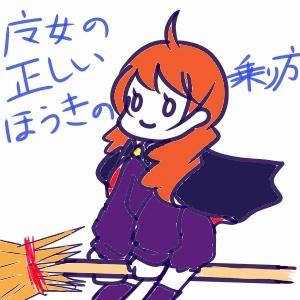 魔女 ほうき.jpg